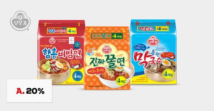 [20%쿠폰]진짜쫄면/춘천막국수/콩국수2봉