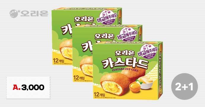 {2+1특가] 베스트 카스타드 3박스(36개입)