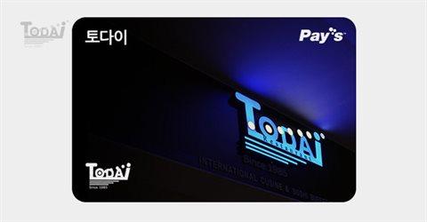 [토다이] 디지털 금액권 10만원