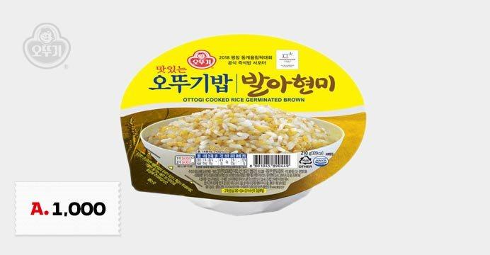 맛있는 오뚜기밥 발아현미 1박스(12개)