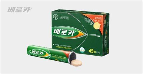 베로카 발포 멀티비타민 45정