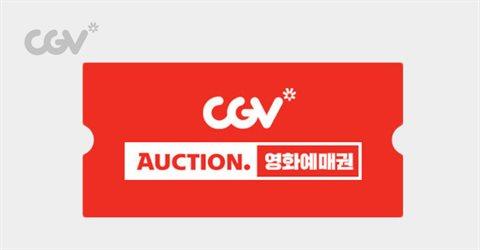 [CGV] 영화예매권 1인