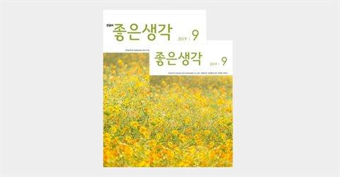 월간 좋은생각 정기구독+선물 (무료배송)