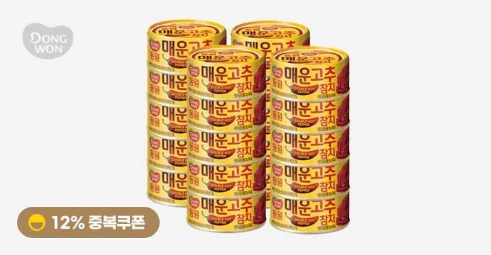 [12%쿠폰] 동원 매운 고추참치 100g 20캔