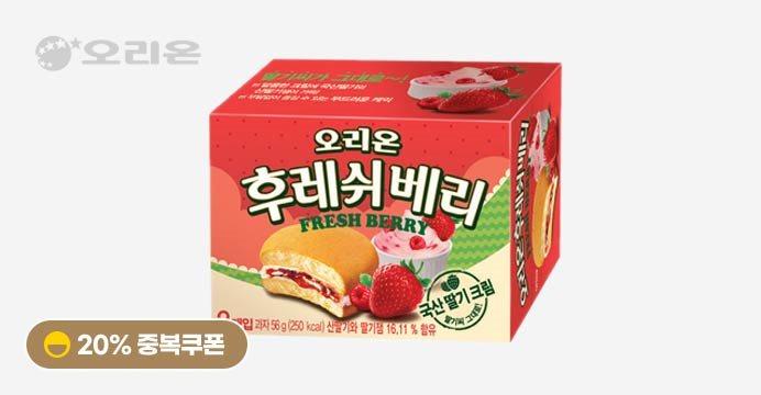 후레쉬베리 2개입x24개(1박스)