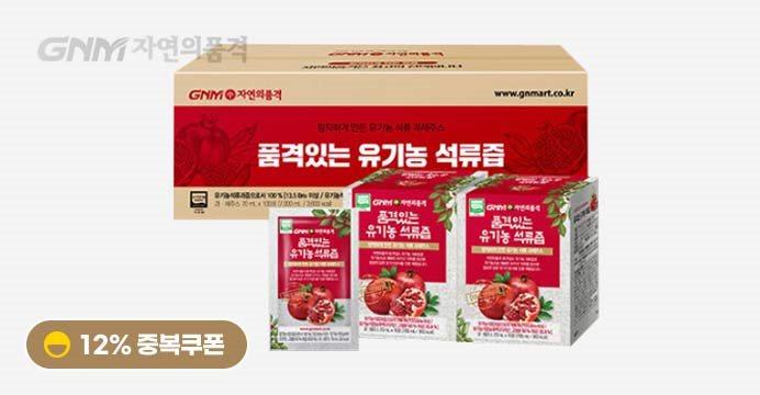 [12%쿠폰]품격있는 유기농석류즙 100포