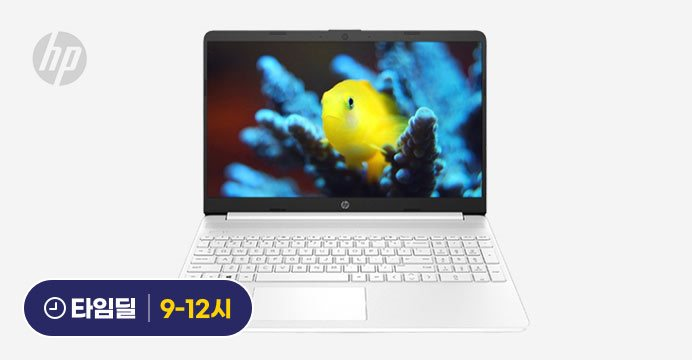 HP 15s-eq0138AU 라이젠5/512G/램8G