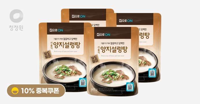 [10%쿠폰] 서울식양지설렁탕 500g 4개