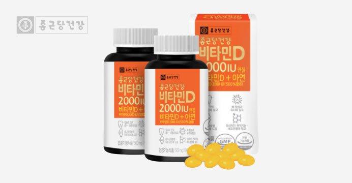 종근당건강 비타민D 2000IU 2병