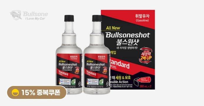불스원샷 스탠다드 360ml 2P 경유/휘발유용