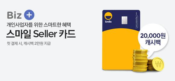 스마일 seller 카드