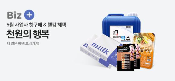 신규&웰컴