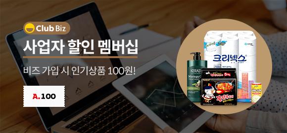 사업자 혜택(100원)