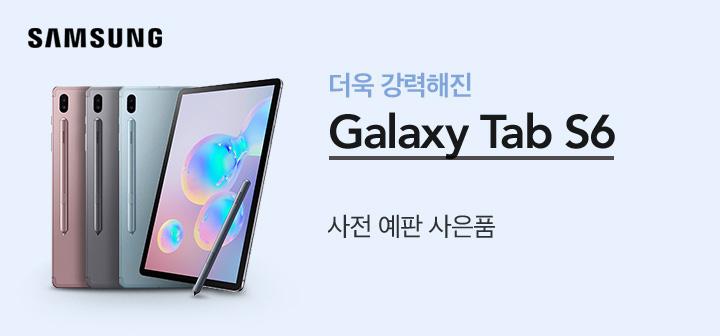 삼성 갤럭시탭S6