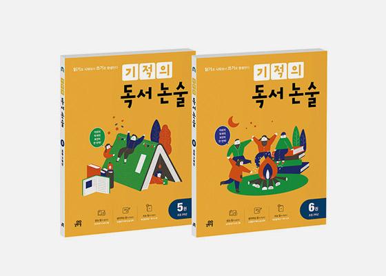 길벗스쿨 기적의 독서 논술 3학년 세트 전2권