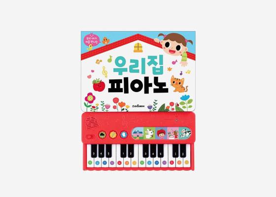 [스마트베어] 우리집 피아노 사운드북
