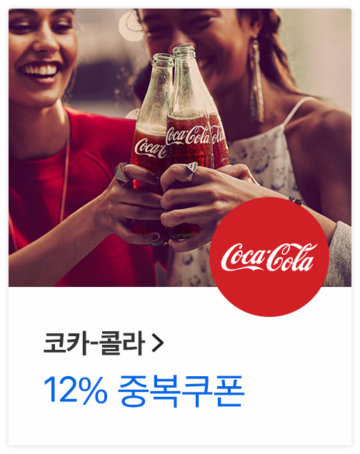 코카콜라 > 코카콜라