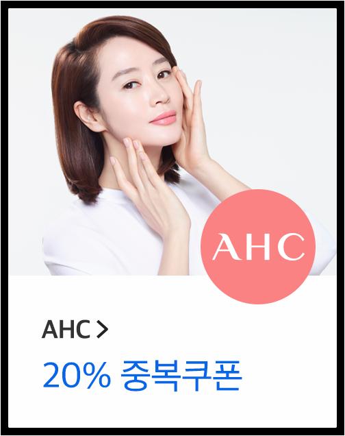 AHC > AHC