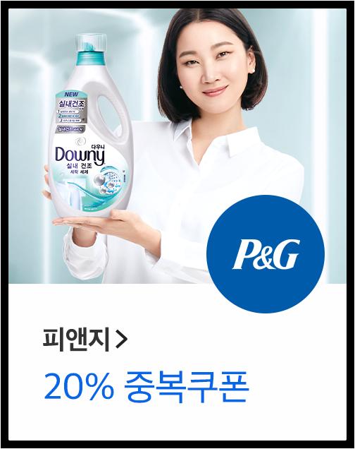 P&G > P&G