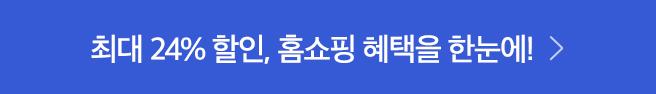3월 홈쇼핑혜택_24%