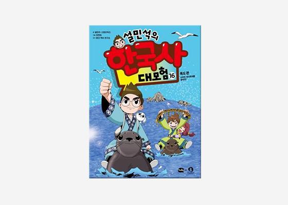 설민석의 한국사 대모험 16 : 독도편 초판한정