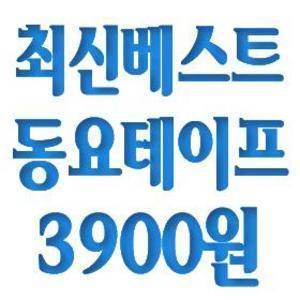 유아 율동 교육 동요 테입 모음집 VOL.1