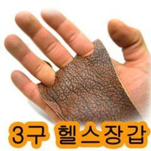 썬버드 3구 헬스장갑/헬스글러브 휘트니스/몸짱/다이어트/운동/용품/역기장갑/운동장갑