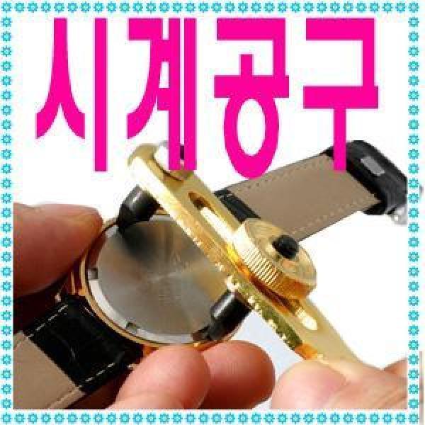 시계공구 시계줄줄이게 시계줄교체공구 시계백오픈기 메탈줄줄이게 시계수리공구 가죽줄교체공구