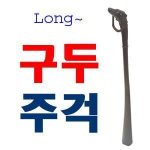 하운드 구두주걱/50cm 구두헤라/한국산/롱 긴 구두칼