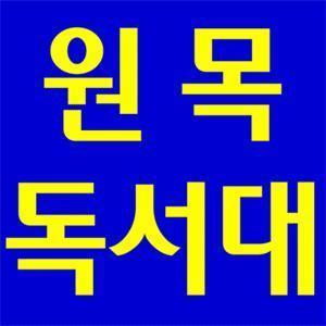 나무마루원목독서대(대)/독서대/높낮이독서대/독서등/테이블/독서/북앤드/북마크