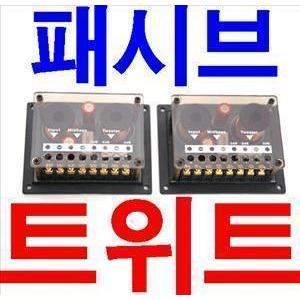 단품판매 패시브 네트워크/트위트 따로 구입