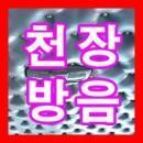 천장엠보싱/천정방음/자재모음/레자원단/투톤천정 엠보싱/천장방음/자동차방음/방음자재/스폰지/차다이닷컴