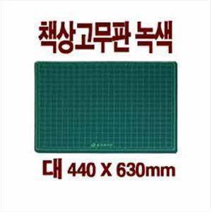 책상고무판 녹색(대 440X630mm)/371189/고무판