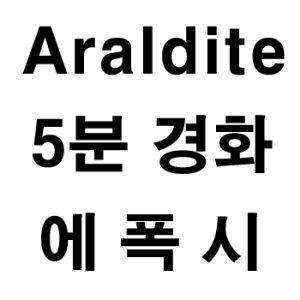 Araldite 투명 주사기 에폭시 접착제 수지 접착제