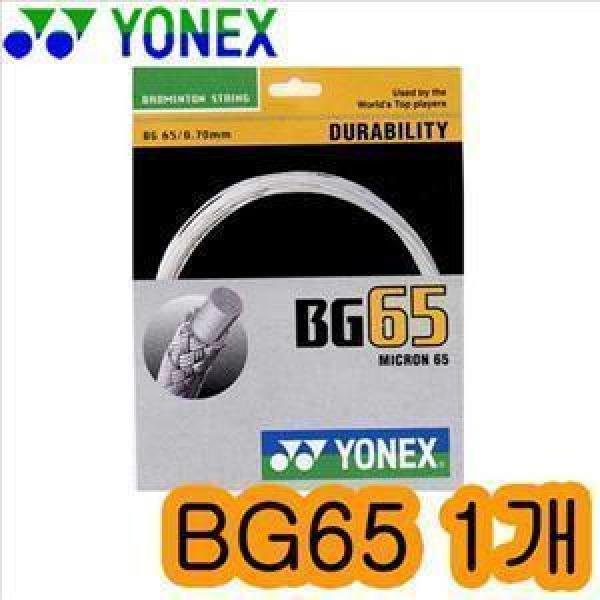 요넥스 - BG65 10m 1개 배드민턴라켓 스트링 배드민턴 줄 상급자용 거트/커트