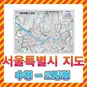 서울지도 중형 코팅형 지도 서울전도 서울시지도