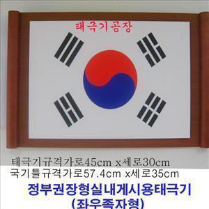족자형태극기(중)30x45cm/공장직판/태극기공장