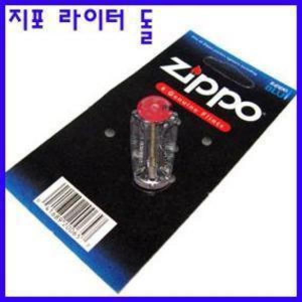 zippo-USA 정품 지포 라이터 돌 / 지포-라이터 심지