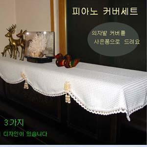도로시홈패션 피아노커버세트(몸체및 의자커버)/두툼한 순면 고급엠보원단