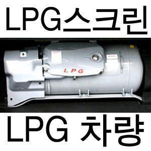 Ʈ���� LPG �����밡���� /LPG����Ʈ��ũ������