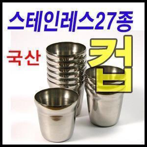 스텐27종 스텐컵 10P/업소용컵/급식용컵/위생식판