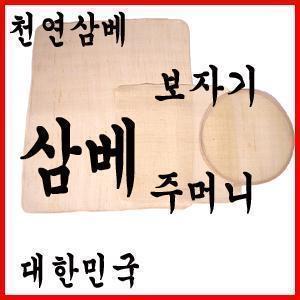 삼베주머니/베보자기/찜/자루/약보자기/한약