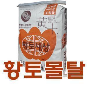 황토몰탈 /황토미장재/황토바닥재