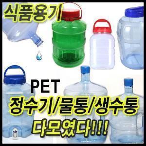 과실주병/매실병/약수통/매실통/생수통/과일주병