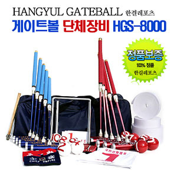 한결레포츠 게이트볼 단체장비 고급형 HGS-8000