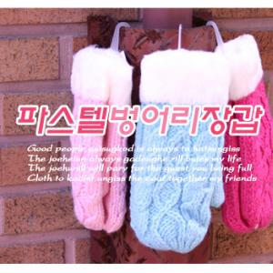 손뜨개벙어리장갑/벙어리장갑/겨울선물/파스텔/방한장갑/눈썰매장/패션/여성용