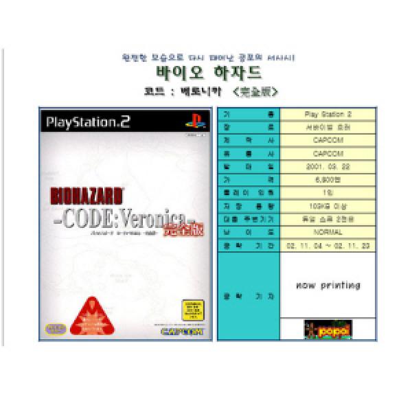 PS2 칼라공략집 바이오 하자드/코드:베로니카