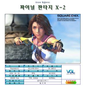 PS2 칼라공략집 파이널 판타지 X-2  국내정식발매판