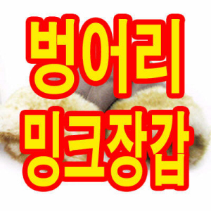 밍크 벙어리장갑/털장갑/장갑/겨울장갑 크리스마스