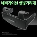 네비 햇빛가리개/네비해드캡/7인치전용/YKM